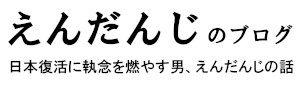 えんだんじのブログ